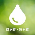 名張市 T様邸 排水管つまり抜き及び清掃